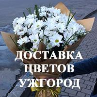 как заказать цветы Ужгород